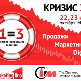 Бизнес-форум TOP MARKETING 2014