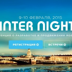 Winter NIghts 2015