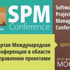 Software Project Management Conference