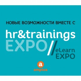 Конференция «HR&Trainings EXPO 2015»