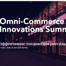 Omni-Commerce Innovations Summit