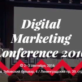 Digital Marketing Conference 2016