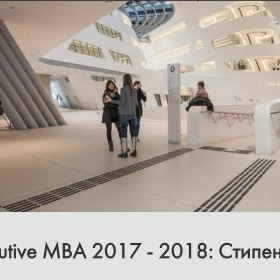 Global Executive MBA 2017 — 2018: Стипендии