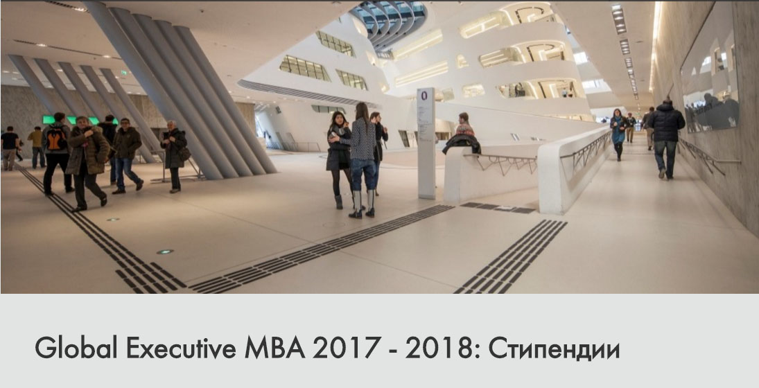 global-executive-mba-2017-2018-stipendii