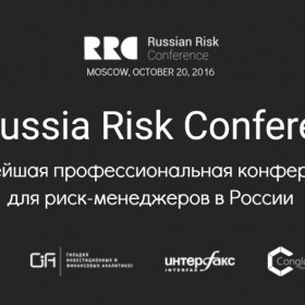 XII Russia Risk Conference 2016