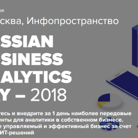 Russian Business Analytics Day 2018
