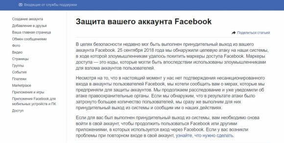 facebook атака