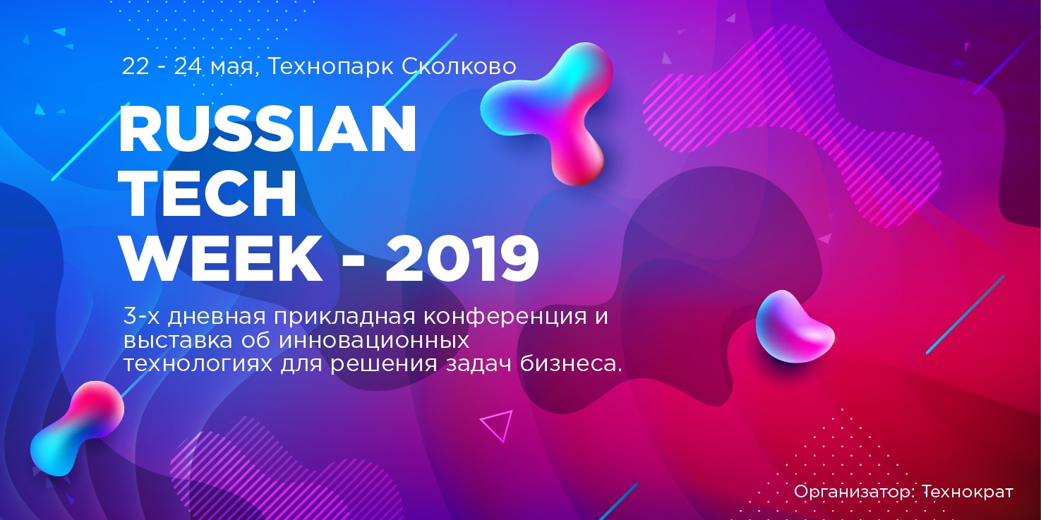 Russian Tech Week 2019.