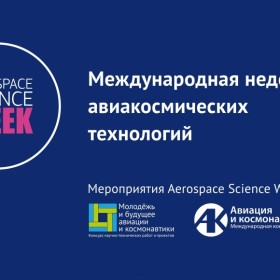 Aerospace Science Week 2019